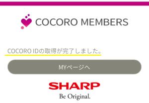 Life 登録 cocoro シャープ 会員