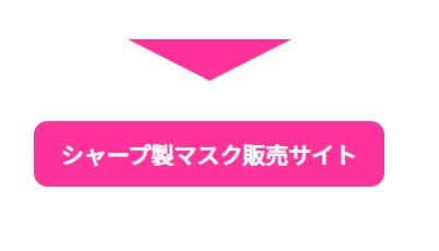 サイト シャープ ココロ