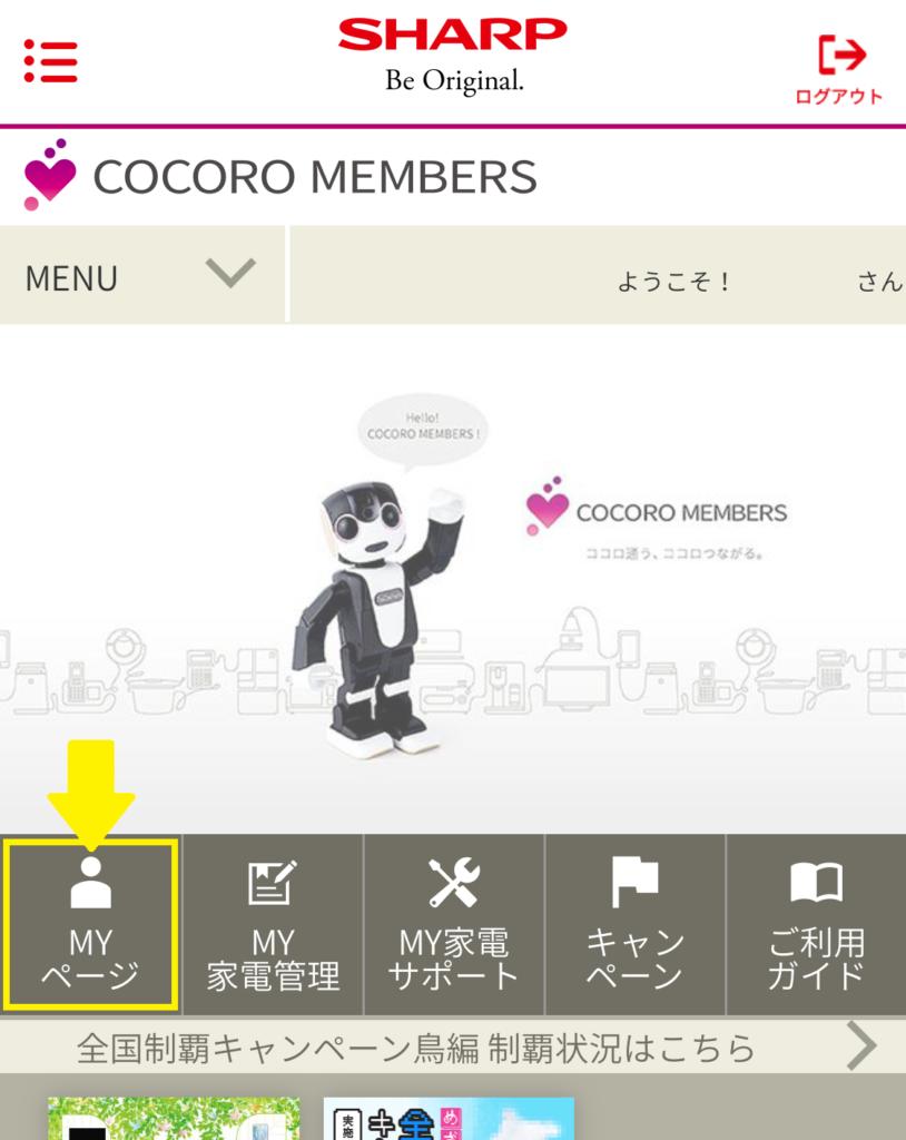 メンバーズ 会員 登録 ココロ