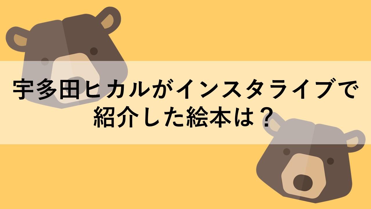 宇多田 ヒカル インスタ ライブ